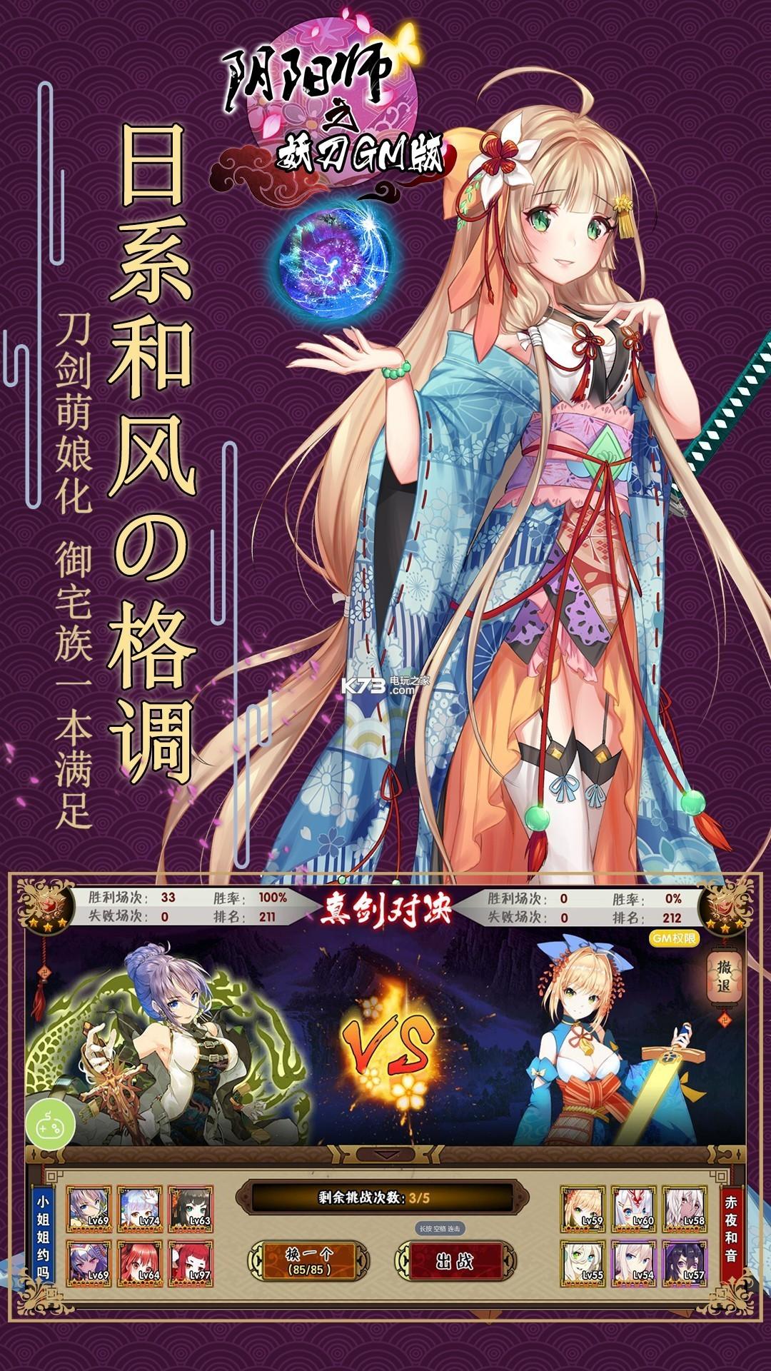 阴阳师之妖刀GM版 v1.0.0 ios版下载 截图