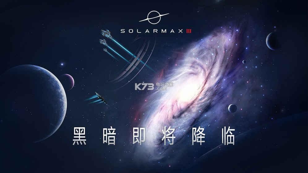 SolarMax3 v0.1.7 游戏下载 截图