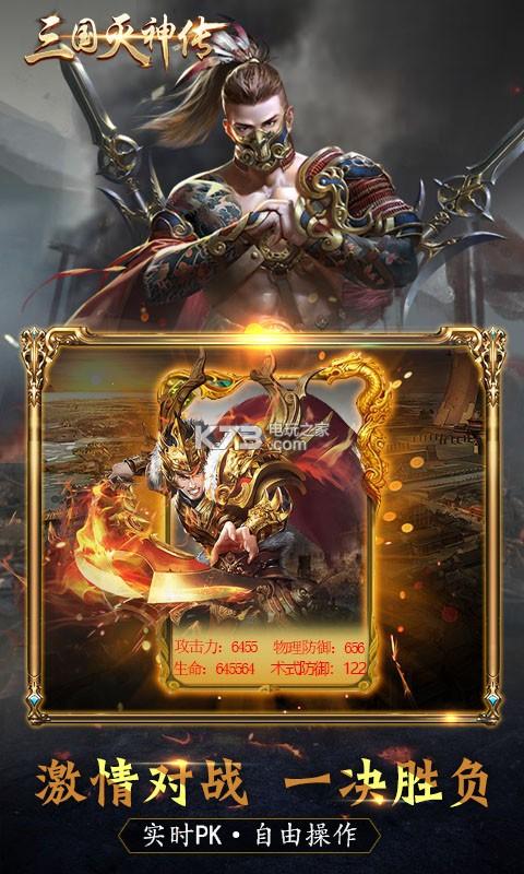 三国灭神传 v1.0.0 bt版下载 截图
