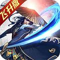 龙战八荒BT变态版下载v1.0
