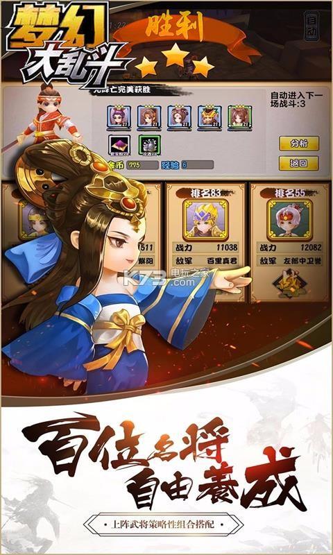 梦幻大乱斗 v1.0.0 无限元宝版下载 截图
