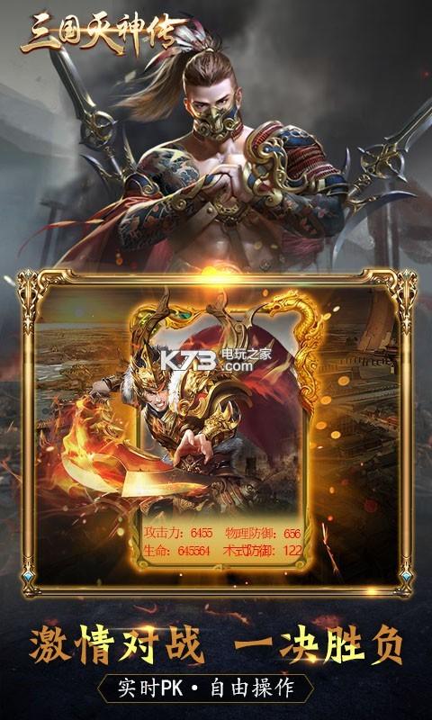 三国灭神传 v1.0.0 满v版下载 截图