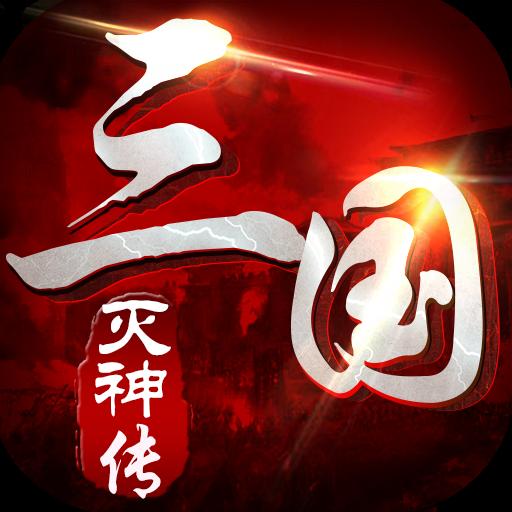 三国灭神传 v1.0.0 满v版下载