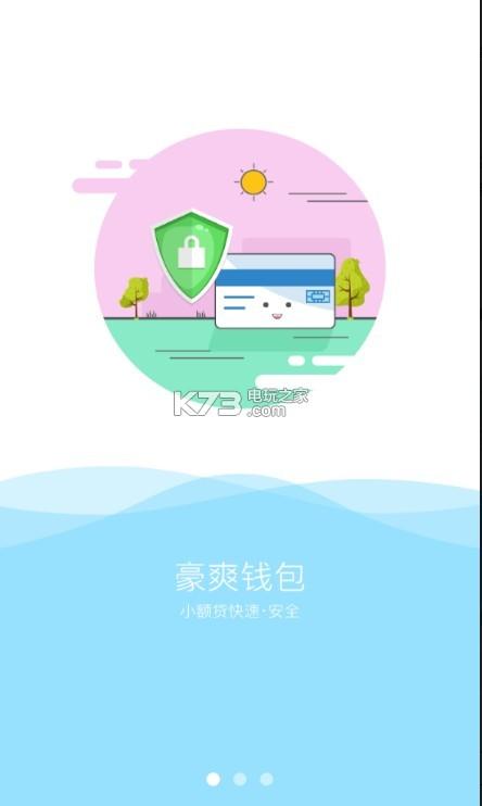 豪爽钱包 v1.0 软件下载 截图