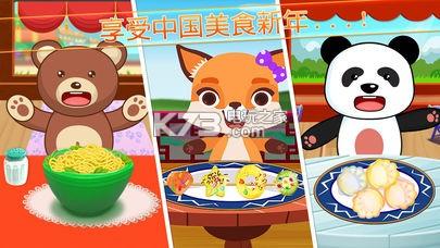 中国美食节烹饪 v1.0 游戏下载 截图