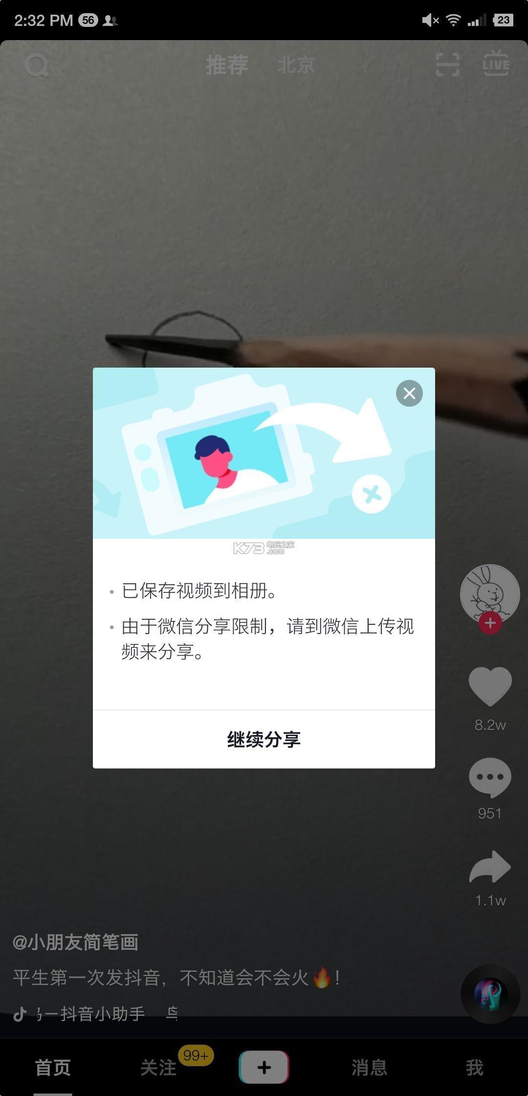 聊天宝 v1.0.2 苹果版下载 截图