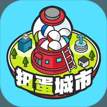 扭蛋城市游戏下载v1.0.1