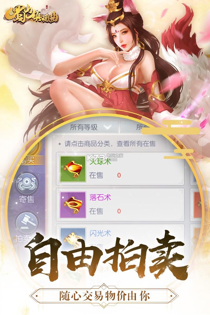 蜀山镇魔曲 v1.1.5 手游下载 截图