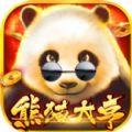 熊猫大亨棋牌下载v1.0