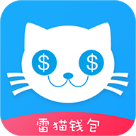雷猫钱包app下载v1.0.2