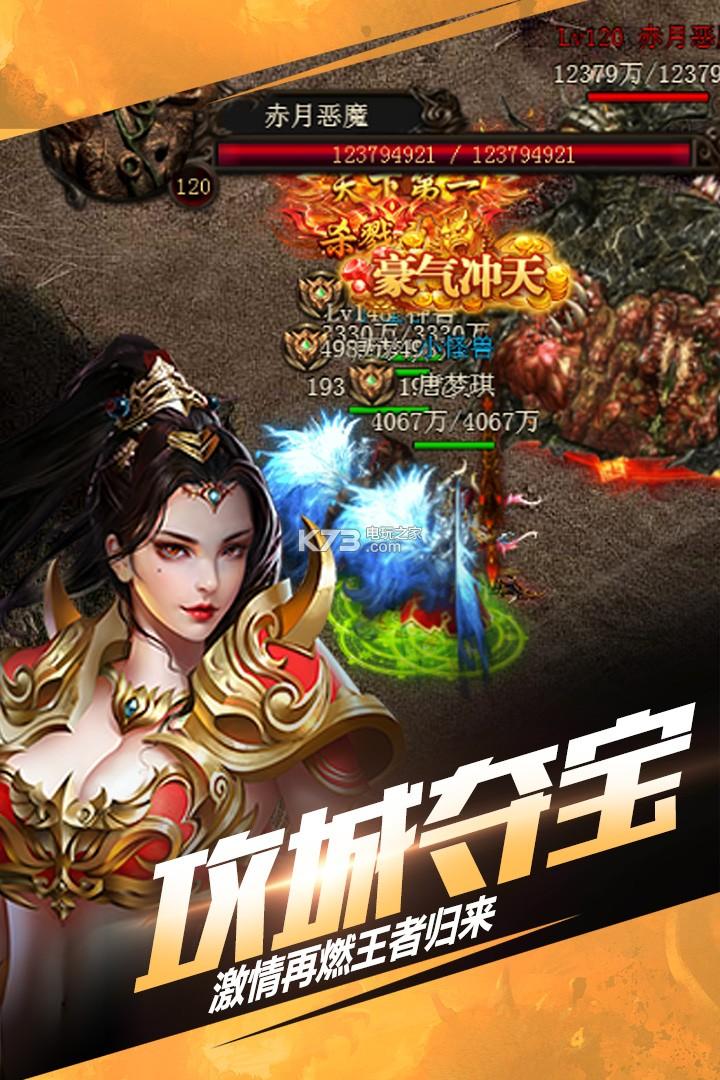 仙魔屠龙 v1.4 手游下载 截图