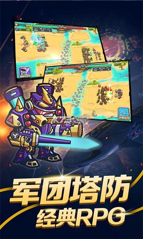 指挥官军团守卫 v1.0.28 最新版下载 截图