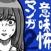 恐怖漫画2中文版下载v1.0.0