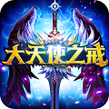 大天使之戒BT变态版下载v1.5.3