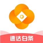 速达白条app下载v1.0.1