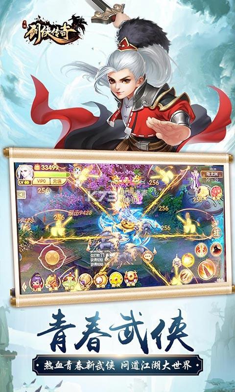 剑侠传奇超V版 v1.00.05 ios下载 截图