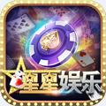 星星娱乐游戏下载v1.1