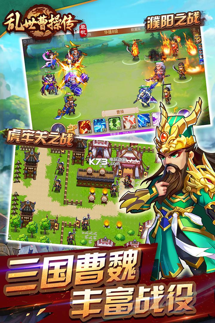 乱世曹操传 v1.1.85 免费版下载 截图