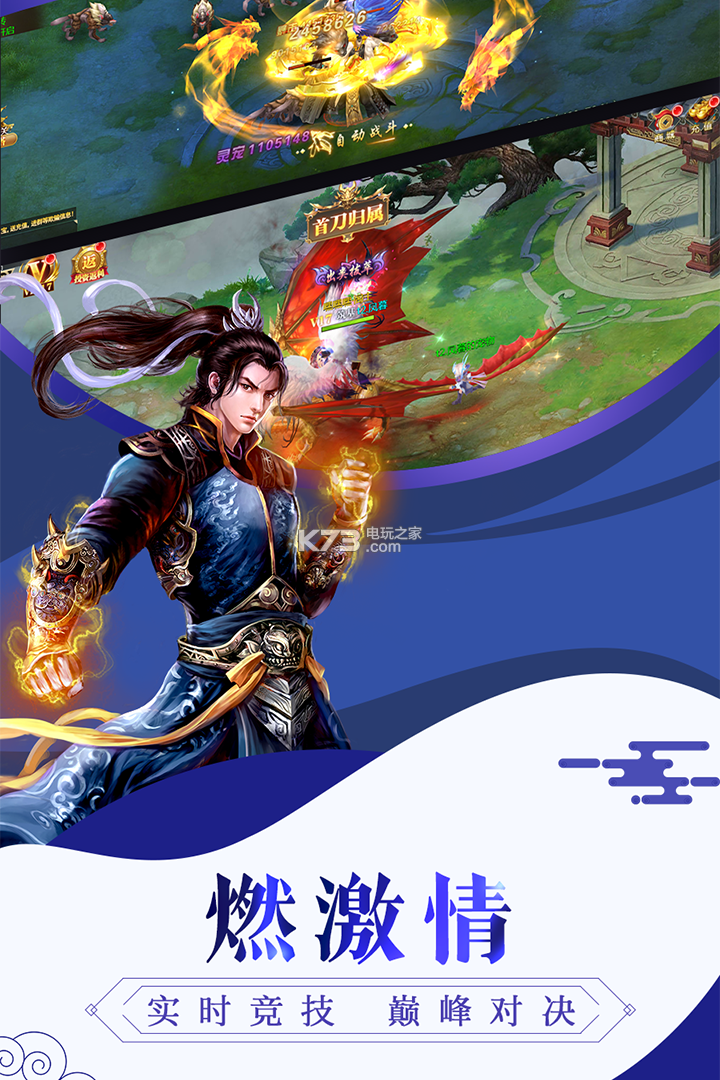 唐门六道3D v1.0 破解版下载 截图