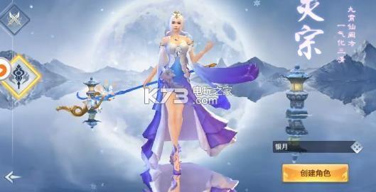幻灵仙御 v3.0.0 游戏下载 截图
