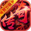 龙城秘境 v1.1.0 gm版下载