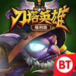 刀塔英雄福利版私服下载v1.0