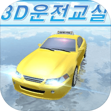 3d模拟驾驶教室韩国版下载v17.3