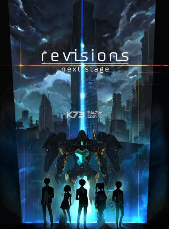 revisions next stage v1.0 游戏下载 截图
