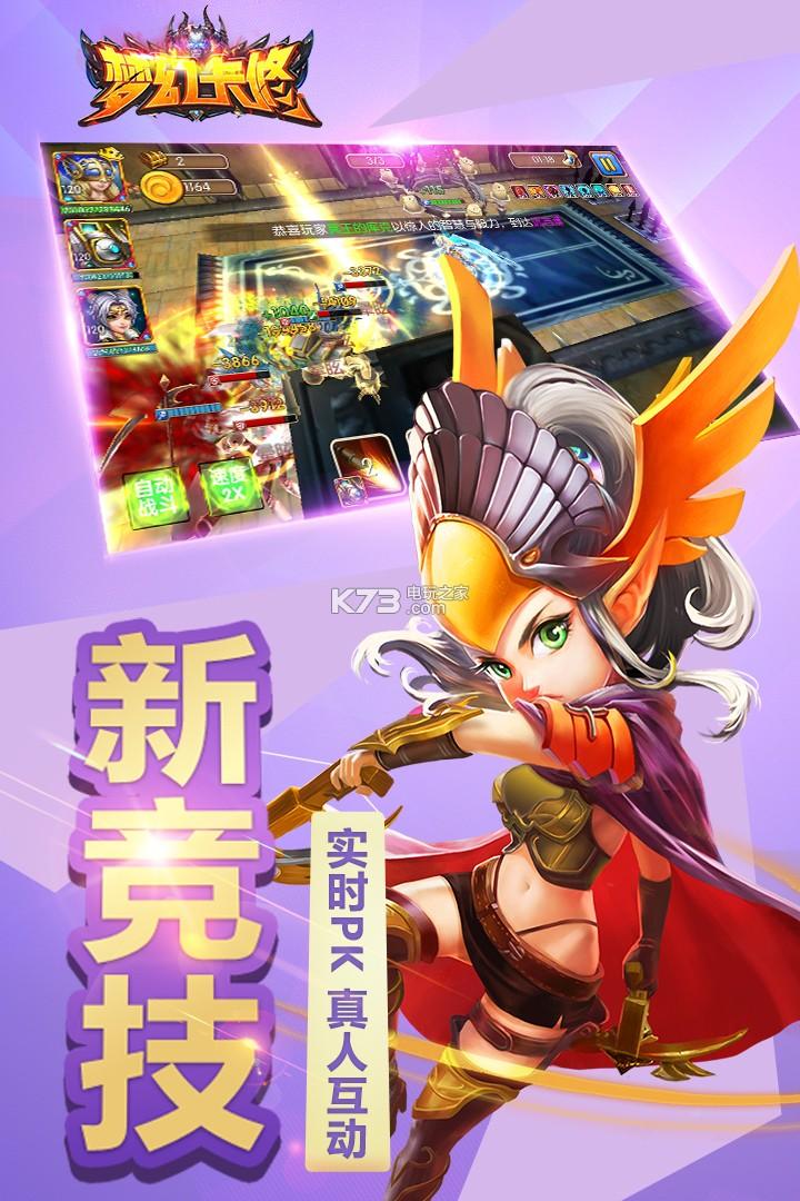 梦幻卡修 v1.2.10 手游下载 截图