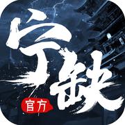 宁缺志手游下载v1.0.4