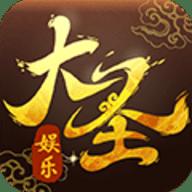 大圣娱乐app下载v1.0