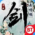 剑舞情缘超v版公益服下载v1.4.1