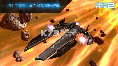 浴火银河2 v2.0.11 汉化破解版下载 截图