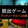 复古房间之谜中文版下载v1.2