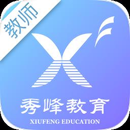 秀峰智慧教育家長端 v1.0.2 app下載