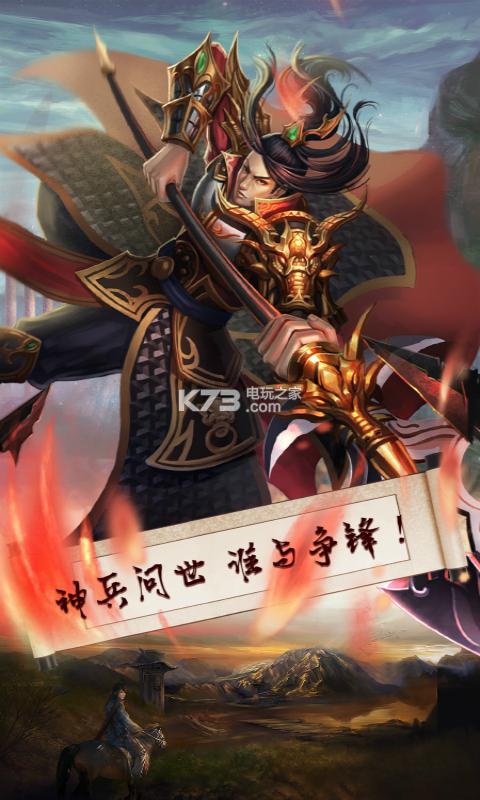 梦幻战记 v1.1.21 折扣版下载 截图