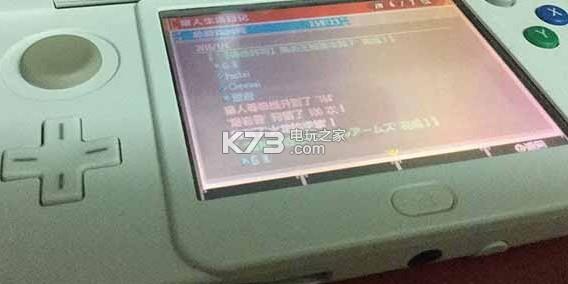 3ds欧版主机用降级包 下载 截图
