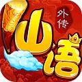 仙语外传BT变态版下载v1.0.16