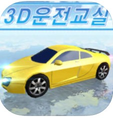 3d驾驶教室中文版下载v17.3