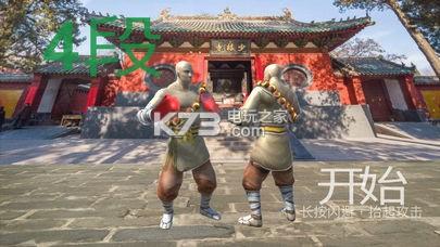 攻道2 v1.0 游戏下载 截图