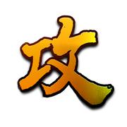 攻道2游戏下载v1.0