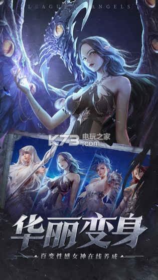 女神联盟征服 v0.0.10 手游下载 截图