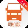 货拉拉司机版5.0.1版本下载