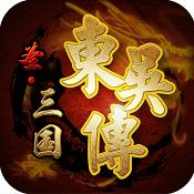 圣三国东吴传破解版下载v1.2