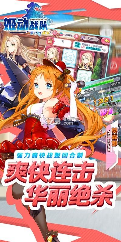 姬动战队 v1.1.1 满v版下载 截图