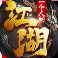 仙剑奇缘ios版下载v1.0