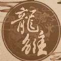 橙光游戏龙雏破解版下载v3.1
