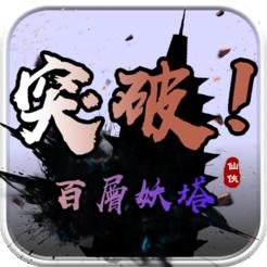 突破百层妖塔 v1.0 游戏下载
