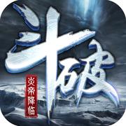 斗破之炎帝降临手游下载v1.0