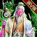 毒王华佗传礼包版下载v1.0.0